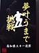 高知県スキー連盟