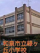 和泉市立緑ヶ丘小学校