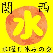 関西水曜日休みの会
