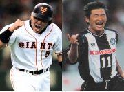 三浦知良と清原和博を応援する!