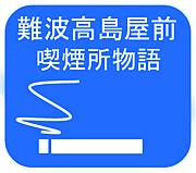 難波高島屋前喫煙所物語