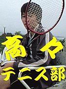 高崎高校テニス部