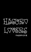 ◆羽黒LOVERS◆