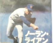 最高投手『ノーラン・ライアン』