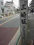 五十蔵(いすくら)台東区谷中