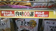 Team芋けンぴ(^0^)/