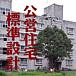 公営住宅標準設計