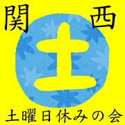 関西土曜日休みの会