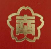 岡山県赤磐郡赤坂町立赤坂中学校
