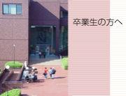 産能大学 宮城ゼミ