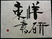 東洋大学書道研究会