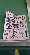 八尾市立東中学校29期生
