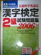 漢字検定2級