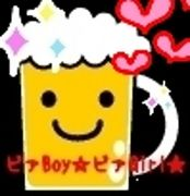 ビァBoy☆ビァGirl★