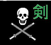 革新剣道研究会(日死研所属)