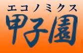 エコノミクス甲子園