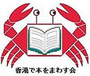香港で眠っている本をまわす会