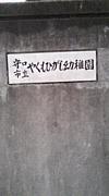 八雲東幼稚園