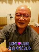 love love 山中ゼミ♪