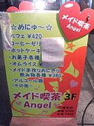 メイド喫茶Angel