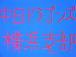 中日ドラゴンズ横浜支部