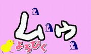 ムゥ(_´Д`)ノ