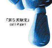 弱虫毛虫/cali≠gari