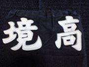 境高校剣道部(蛍雪会)