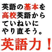 ■ゼロからはじめる本気の英語力