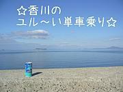 ☆香川のユル〜い単車乗り☆