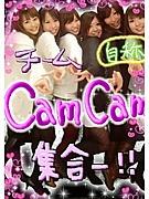 ★華の7人組み☆camcam★