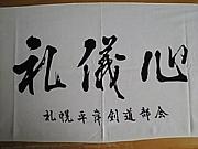 札幌平岸剣道部会♪豊平区
