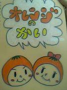 ☆★オレンジの会★☆