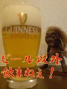 ビール以外飲まねぇ!