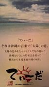 関内・沖縄料理「てぃ〜だ」