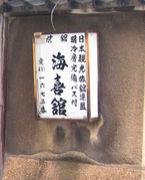 五反田 海喜館