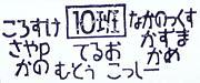 09 RSR ごみゼロボラ 10班