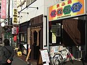立ち飲み処 in 大井町