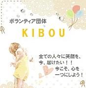 ボランティア団体「KIBOU」