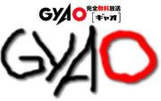 Gyao【ギャオ】をみようよ!