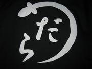 浜松学生連・鰻陀羅