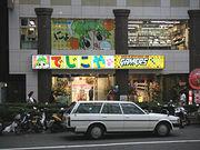 ゲーマーズ渋谷店