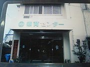 那覇市療育センター