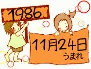 1986年11月24日生まれ。