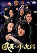 実写版風魔の小次郎DVD第3巻