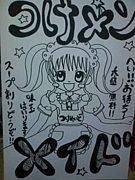『メイド×つけ麺』