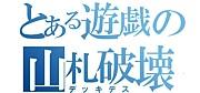 【遊戯王】デッキ破壊