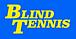 ブラインドテニス