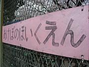 三鷹市立あけぼの保育園