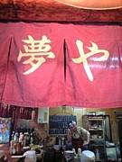夢や 〈金沢市平和町〉